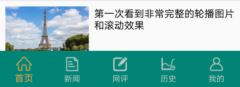 BottomNavigationView选择后图片