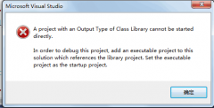 A project with an output type of class library cannot be started directly错误